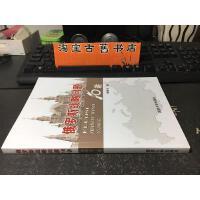 【二手旧书8成新】俄罗斯战略问题讲 不详 国防大学出版社 9787562623311