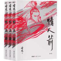 古龙精品集(朗声插画版)-情人箭(全三册)