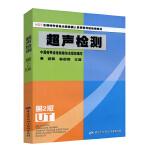 超声检测(全国特种设备无损检测人员资格考核统编教材) 第2版 UT