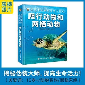 青少年馆藏级动物大百科  爬行动物和两栖动物