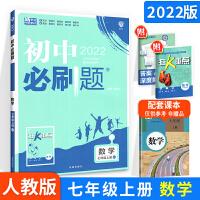 初中必刷题七年级上册数学 人教版 7年级上册数学练习册试卷 初一初1复习资料