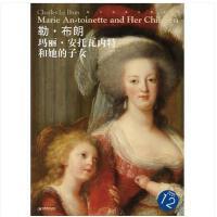 西方油画大图系列 12 勒・布伦 玛丽・安托瓦内特和她的子女(油画爱好者 欣赏临摹) 江西美术出版社
