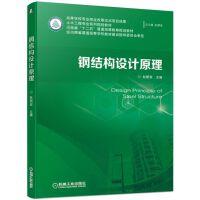 钢结构设计原理/赵顺波 机械工业出版社