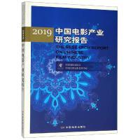 2019中国电影产业研究报告 中国电影出版社