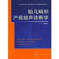 胎儿畸形产前超声诊断学,人民军医出版社,李胜利9787801941084