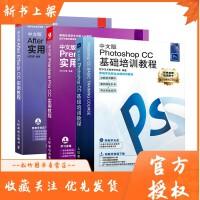 PS CC2019 教程书籍 PS教程书籍 PR教程书籍 AE教程书籍 视频剪辑书籍