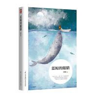 蓝鲸的眼睛:中国原创儿童文学,将有趣、有爱的故事献给我们的孩子!