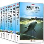 凡尔纳名著7册海底两万里八十天环游地球神秘岛机器岛格兰特船长的女儿 青少年世界名著全译文 名家名译系列畅销
