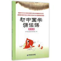 初中国学诵读课(5)