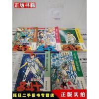 【二手9成新】圣斗士黄金圣衣卷1-5(日)车田正美海南摄影美术出版社