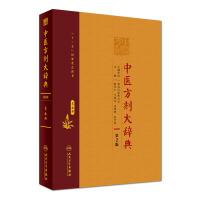 中医方剂大辞典(第2版)第五册