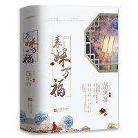 表妹万福(共3册)