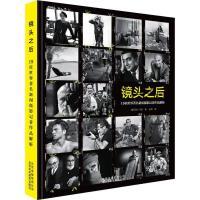 镜头之后 19位世界著名新闻摄影记者作品解析 北京美术摄影出版社