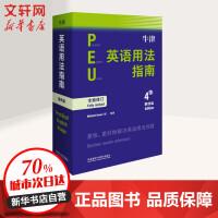 牛津英语用法指南 第4版 外语教学与研究出版社