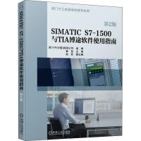 SIMATIC S7-1500与TIA博途软件使用指南 第2版 机械工业出版社