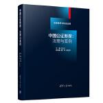 中国公证新探:法理与案例