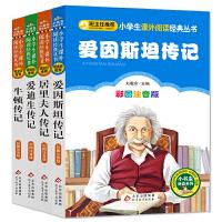 牛顿传记 居里夫人传记 爱因斯坦传记 爱迪生传记 新课标必读 彩图注音版 全4册 小书虫系列