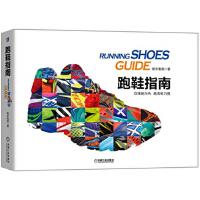 跑鞋指南 跑步指南 9787111570899睿智启图书