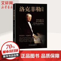 洛克菲勒自传 中国友谊出版公司