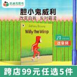 英国进口知名绘本大师安东尼 布朗Anthony Brownez作品胆小鬼威利 Willy the Wimp 平装7-1