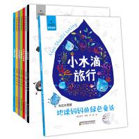 8册幼儿科普小百科绘本 注音版 地球妈妈的绿色童话 小水滴旅行 小海豚找妈妈 0-3-6周岁宝宝图书科普 亲子共读早教