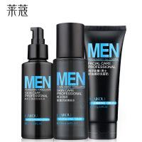 莱蔻护肤套装男士洗面奶爽肤水乳液控油补水保湿化妆品
