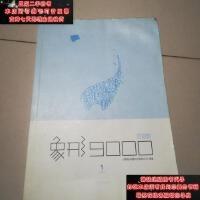 【二手旧书9成新】象形9000・19787214136800
