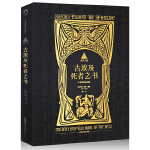 来世之旅:古埃及死者之书