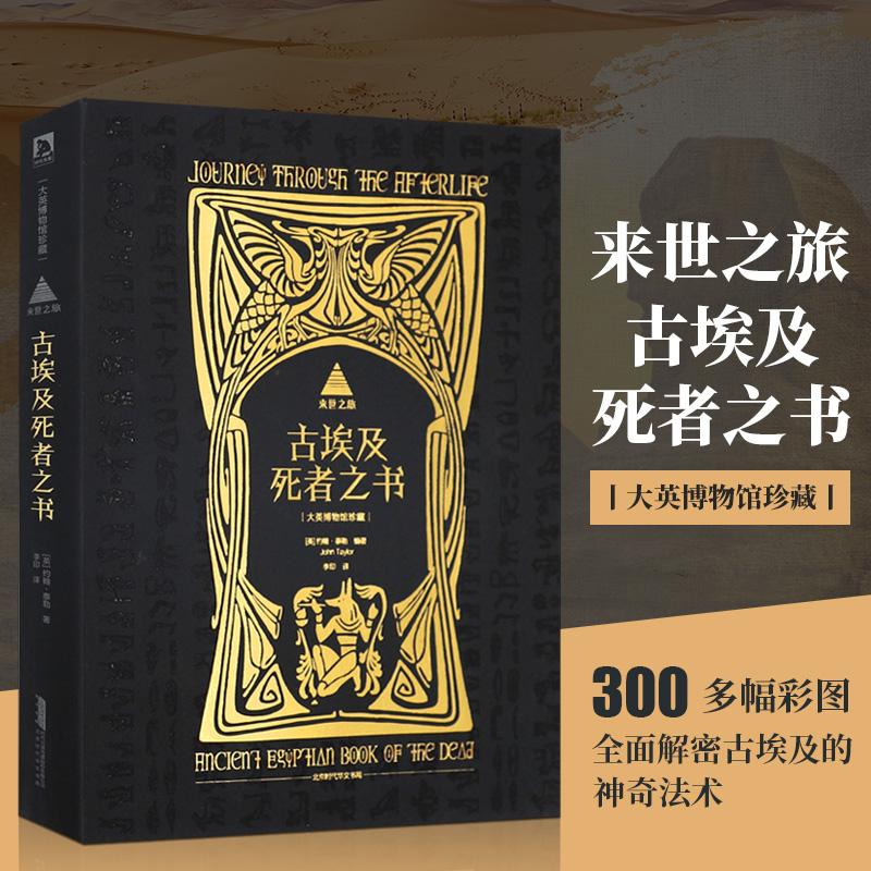 来世之旅:古埃及死者之书(大英博物馆珍藏出品!) 大英博物馆珍藏-首次以彩图的形式出现在印刷品之中,神秘咒语再现,300多幅彩图全面解密古埃及的神奇法术
