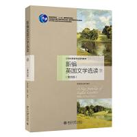 新编英国文学选读(下)(第四版)