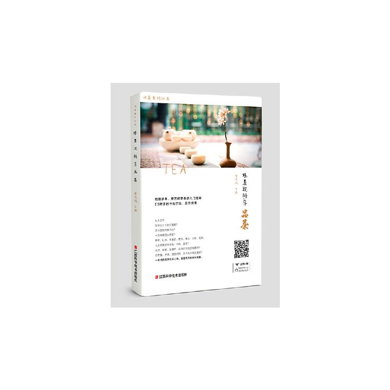 跟着视频学品茶 扫码视频详解教学茶书籍茶文化入门,介绍茶具、择水、茶室等相关知识,重点讲述绿茶、红茶、乌龙茶、黑茶、黄茶、花茶这七大茶类的主要产地、品质特征、选购指导、茶叶保存等要素,成书雅致,风格清新