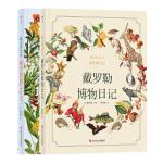 戴罗勒园艺日记 +戴罗勒博物日记 (套装2册)