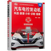 汽车电控发动机:构造・原理・分析・诊断・维修