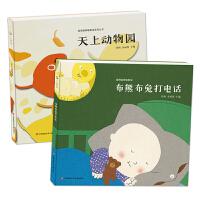东方娃娃唱啊唱歌谣系列 天上动物园+布熊布兔打电话书共2册古诗