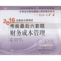 注册会计师考试考前最后六套题财务成本管理 闫华红,田明 编著