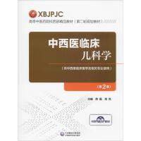 中西医临床儿科学(第2版) 中国医药科技出版社