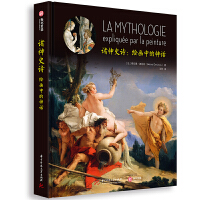 诸神史诗:绘画中的神话 华中科技大学出版社