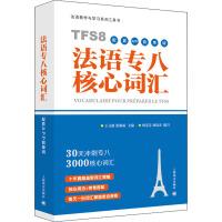 法语教学与学习系列工具书 法语专八核心词汇 配套APP背单词 上海译文出版社