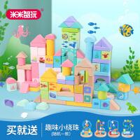 米米智玩 120粒海洋积木大颗粒桶装女孩男孩儿童积木玩具海洋积木