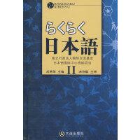 快乐日本语2(附MP3光盘)
