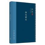 钱穆作品精选:国史新论(精装版)