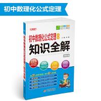 初中数理化公式定理必考知识全解 (2019版)