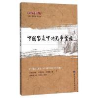 【二手旧书8成新】国家庭的儿童生活 [英] 玛丽・伊莎贝拉・布莱森 国家 9787501356553