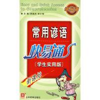 (新)常用谚语快易通(学生实用版)