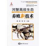 河蟹高效生态养殖新技术