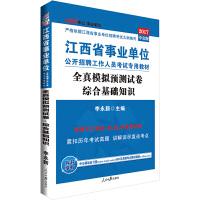 中公2017江西省事业单位公开招聘工作人员考试专用教材全真模拟预测试卷综合基础知识