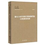 量化分析中国宏观金融风险及其演变机制(中国经济学优秀博士论文丛书)