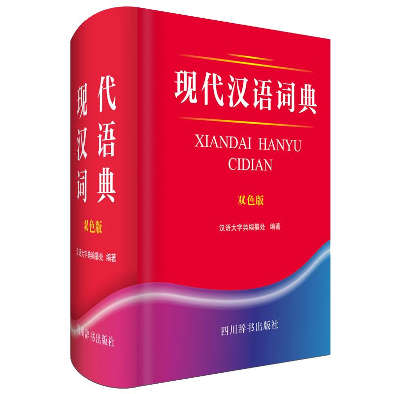 现代汉语词典(双色版) 本书以学生、教师及学生家长为主要读者对象,收条丰富,栏目设置合理,功能完善,信息量大,实用性强,是学习、运用现代汉语词汇的好帮手。