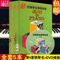 正版 巴斯蒂安钢琴教程4 第四套 共5册原版引进书籍 附DVD视频教学 儿童幼儿少儿钢琴乐理教材 基础钢琴弹奏技巧教学