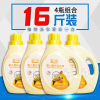 婴儿洗衣液 宝宝专用【16斤】 特惠装 新生儿童 婴幼儿洗衣液